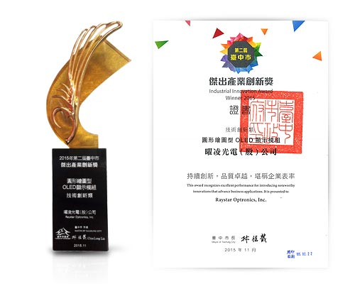 Industrial Innovation Award of Taichung City